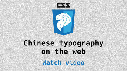 Link to Chinese typography on the web video